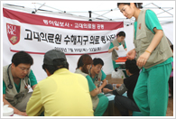 Gangwon-do Heavy rain affected areas Medical Services Photo