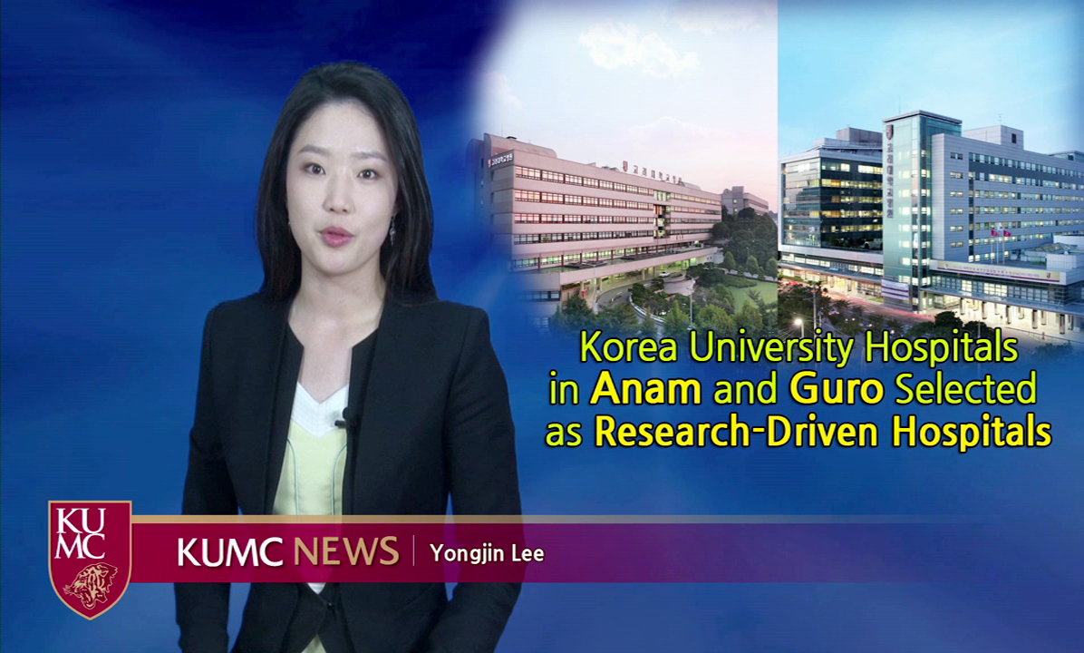 Korea University Hospitals in Anam and Guro Selected as Research-Driven Hospitals